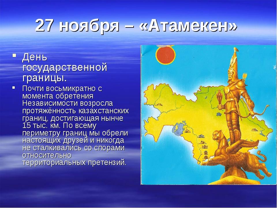 27 ноября – «Атамекен» День государственной границы. Почти восьмикратно с мом...