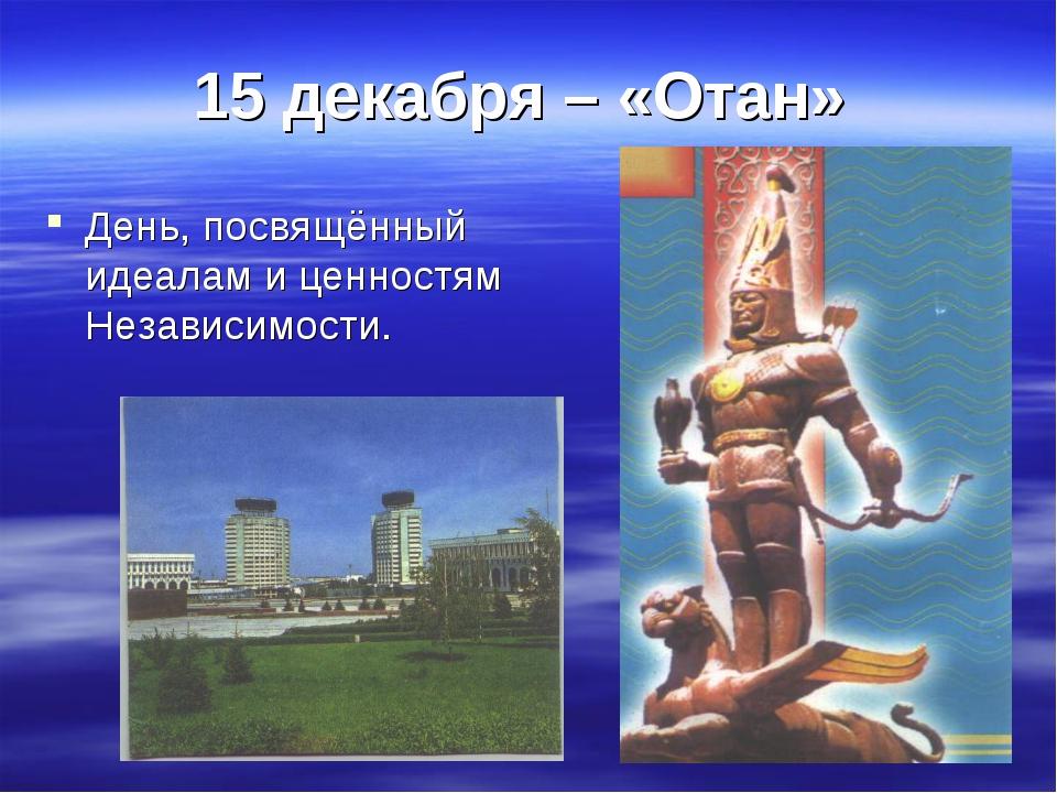 15 декабря – «Отан» День, посвящённый идеалам и ценностям Независимости.