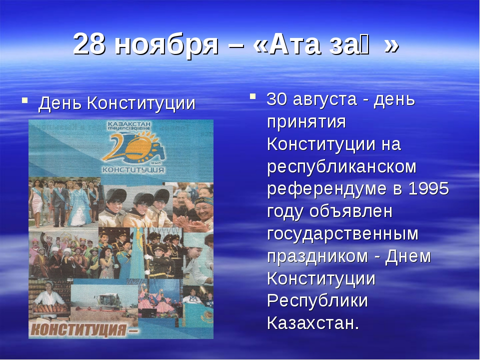 28 ноября – «Ата заң» День Конституции 30 августа - день принятия Конституции...