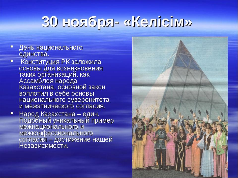 30 ноября- «Келісім» День национального единства. Конституция РК заложила осн...
