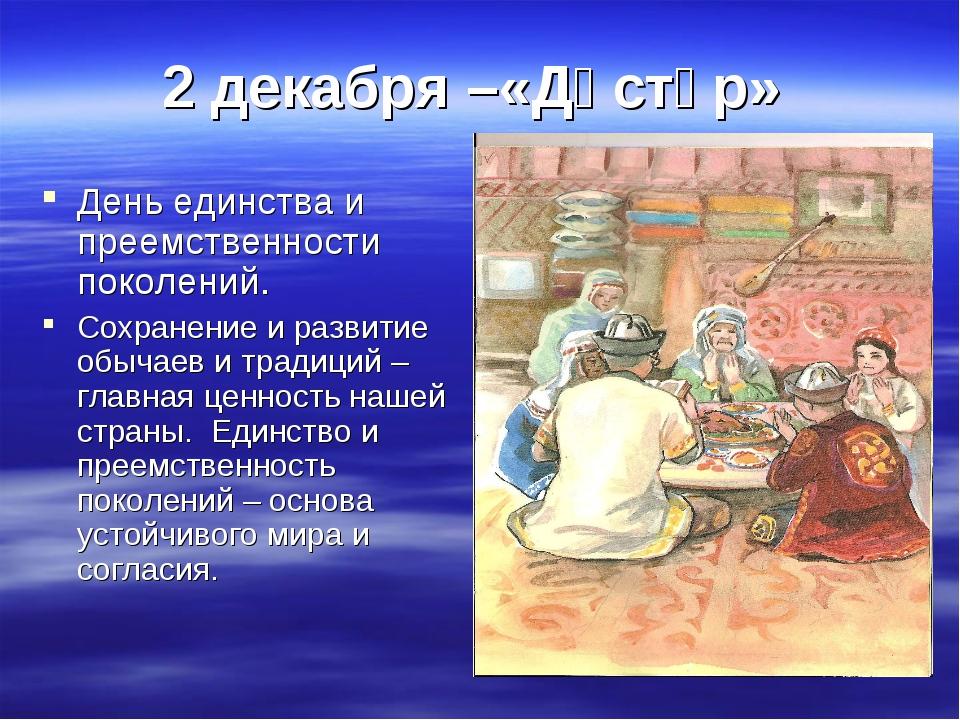 2 декабря –«Дәстүр» День единства и преемственности поколений. Сохранение и р...