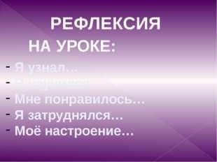 РЕСУРСЫ 1. КучерТ.П., АкрамоваА.С., Кукарина Г.И., Математика: учебник для 3