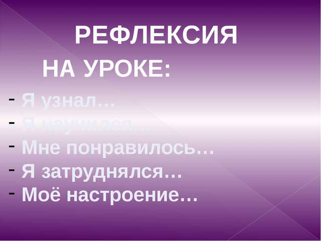РЕСУРСЫ 1. КучерТ.П., АкрамоваА.С., Кукарина Г.И., Математика: учебник для 3...