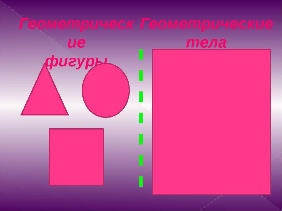Геометрические фигуры Геометрические тела
