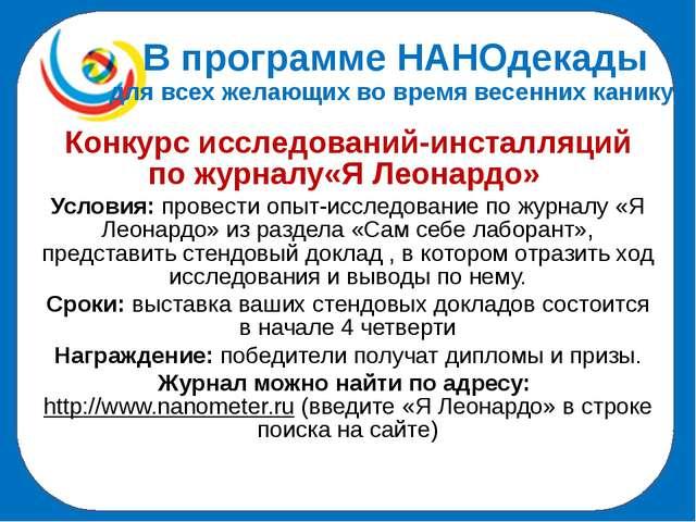 В программе НАНОдекады для всех желающих во время весенних каникул Конкурс и...