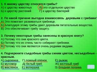 1. К какому царству относятся грибы? А) к царству животных В) это отдельное ц