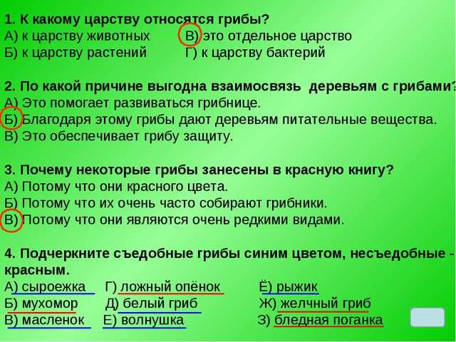 1. К какому царству относятся грибы? А) к царству животных В) это отдельное ц...