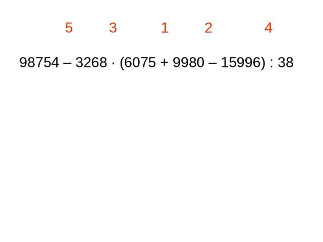 5 3 1 2 4 98754 – 3268 · (6075 + 9980 – 15996) : 38