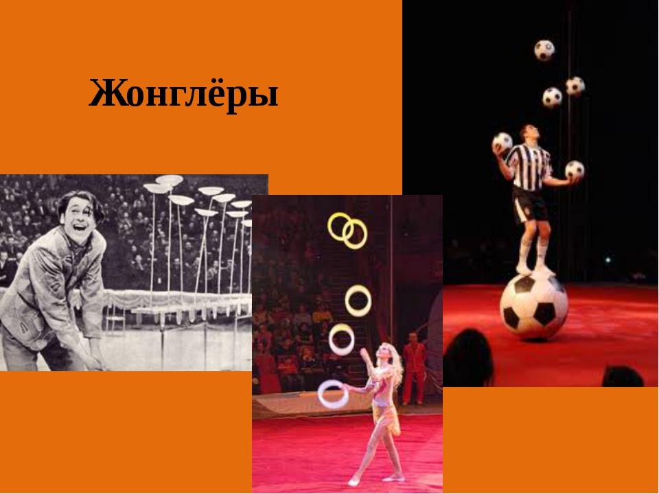 Жонглёры