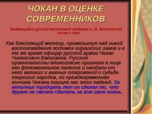 ЧОКАН В ОЦЕНКЕ СОВРЕМЕННИКОВ Выдающийся русский востоковед академик н.И.Вес