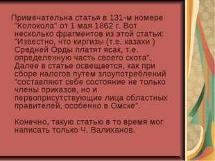 """Примечательна статья в 131-м номере """"Колокола"""" от 1 мая 1862 г. Вот нескольк"""