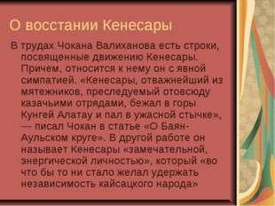 О восстании Кенесары В трудах Чокана Валиханова есть строки, посвященные движ