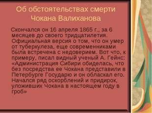Об обстоятельствах смерти Чокана Валиханова Скончался он 16 апреля 1865 г., з