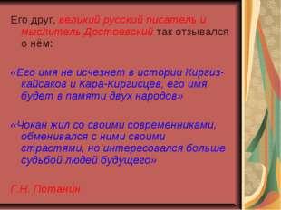 Его друг, великий русский писатель и мыслитель Достоевский так отзывался о нё