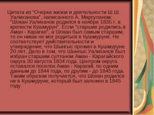 """Цитата из """"Очерка жизни и деятельности Ш.Ш. Уалиханова"""", написанного А. Марг"""