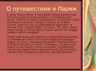 """О путешествии в Париж К числу """"белых пятен"""" в биографии Чокана Валиханова отн"""