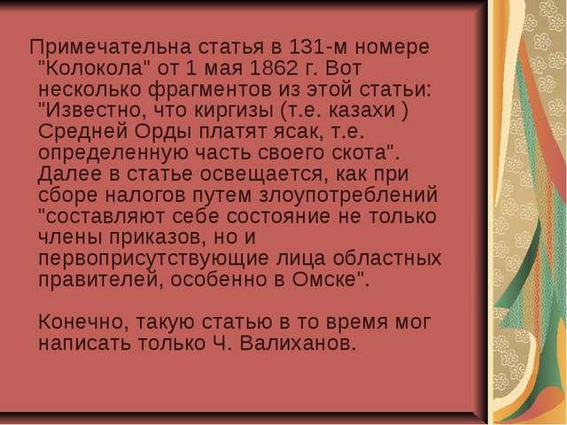 """Примечательна статья в 131-м номере """"Колокола"""" от 1 мая 1862 г. Вот нескольк..."""