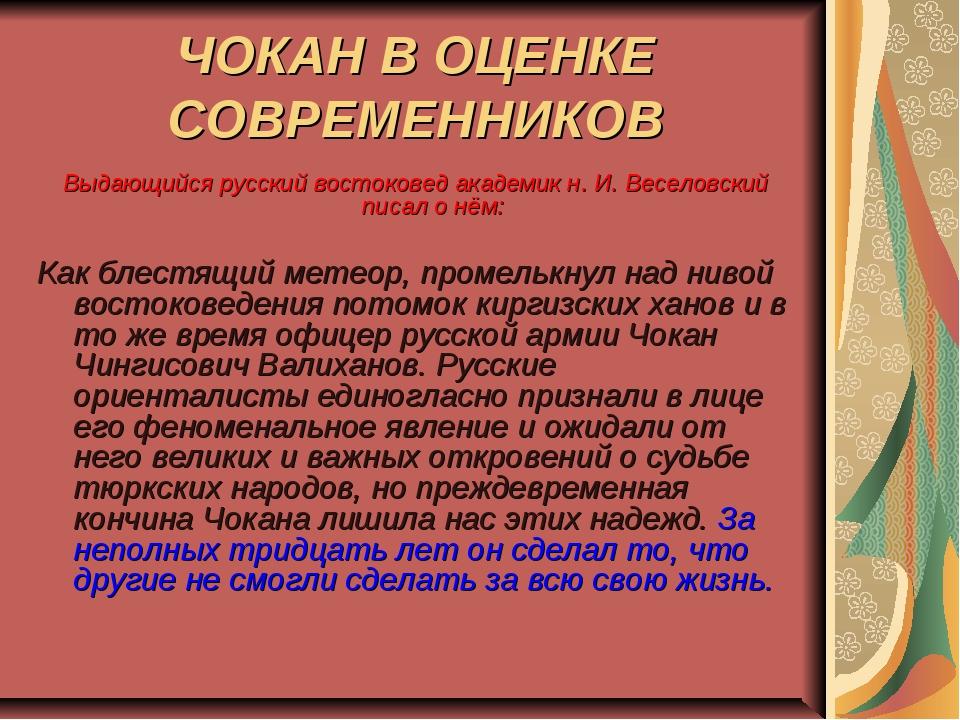 ЧОКАН В ОЦЕНКЕ СОВРЕМЕННИКОВ Выдающийся русский востоковед академик н.И.Вес...