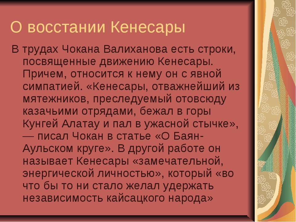О восстании Кенесары В трудах Чокана Валиханова есть строки, посвященные движ...