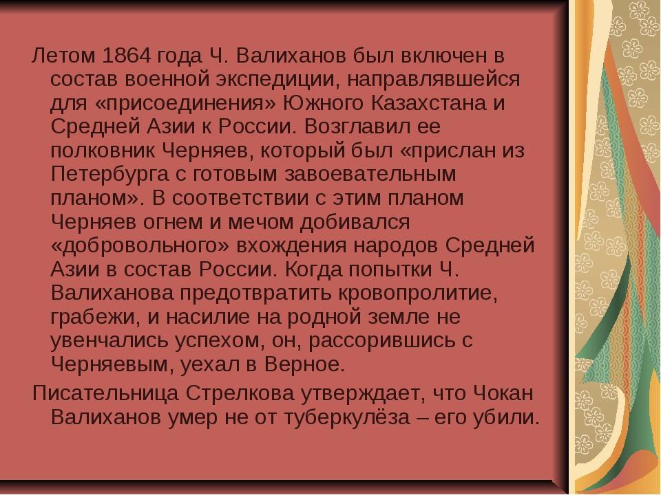 Летом 1864 года Ч. Валиханов был включен в состав военной экспедиции, направ...