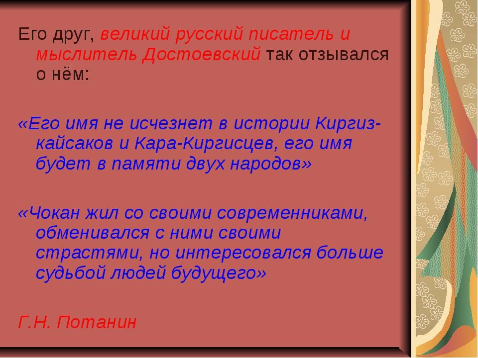 Его друг, великий русский писатель и мыслитель Достоевский так отзывался о нё...
