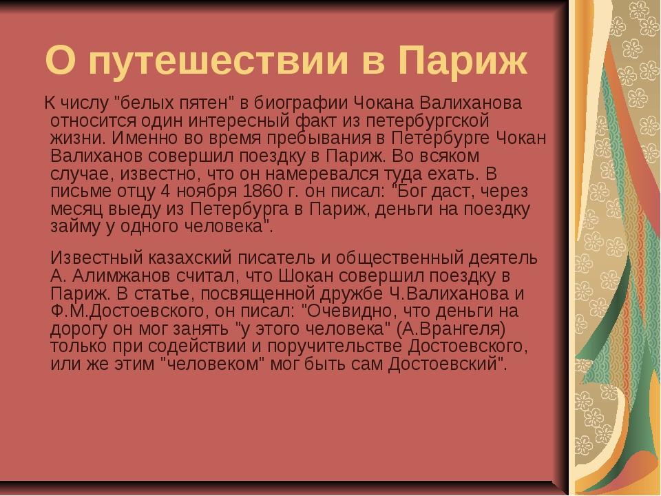 """О путешествии в Париж К числу """"белых пятен"""" в биографии Чокана Валиханова отн..."""