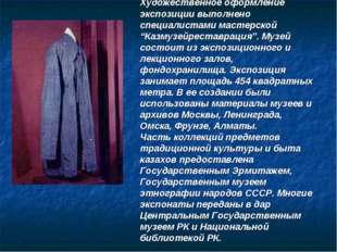 """Художественное оформление экспозиции выполнено специалистами мастерской """"Казм"""