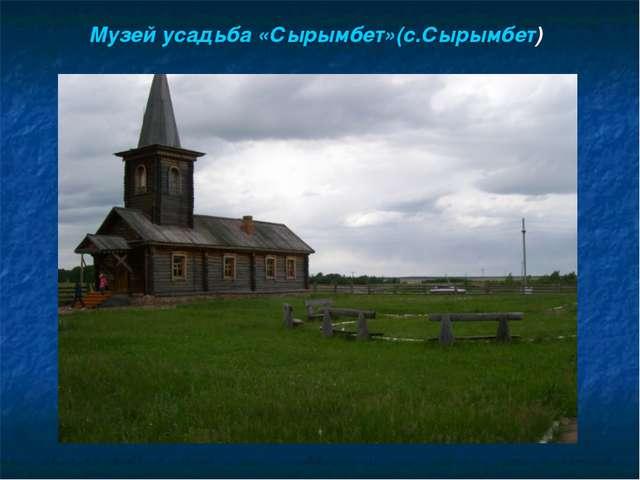 Музей усадьба «Сырымбет»(с.Сырымбет)