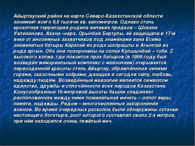 Айыртауский район на карте Северо-Казахстанской области занимает всего 9,6 ты...