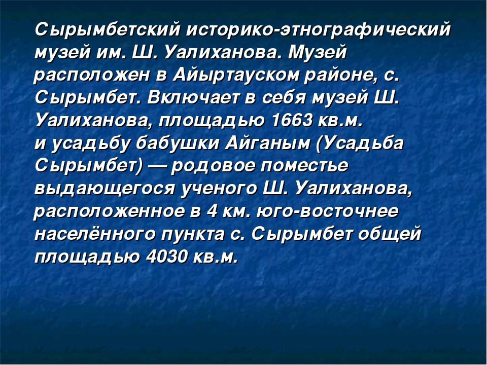 Сырымбетский историко-этнографический музей им.Ш. Уалиханова. Музей располож...