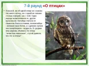 7-й раунд «О птицах» Пожалуй, ни об одной птице не сложено так много легенд,