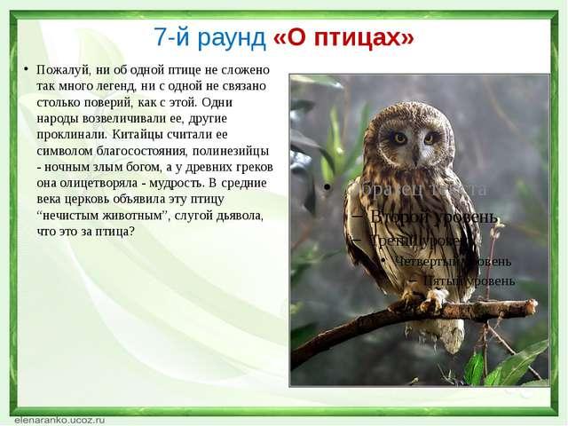 7-й раунд «О птицах» Пожалуй, ни об одной птице не сложено так много легенд,...