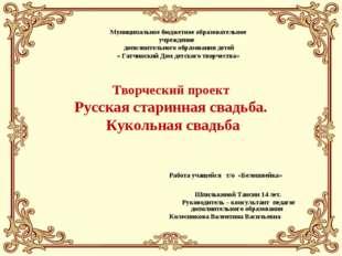 Творческий проект Русская старинная свадьба. Кукольная свадьба Работа учащейс