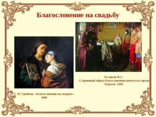 Благословение на свадьбу С. И. Грибков. «Благословение на свадьбу». 1886 Кули