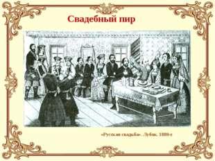 Свадебный пир «Русская свадьба». Лубок. 1880-е