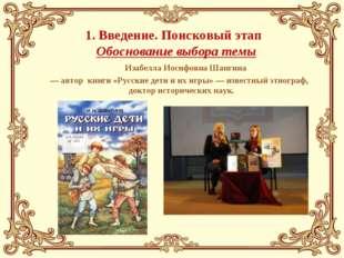 1. Введение. Поисковый этап Обоснование выбора темы Изабелла Иосифовна Шанги