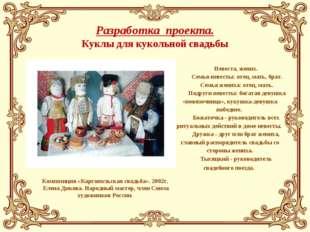 Разработка проекта. Куклы для кукольной свадьбы Композиция «Каргопольская св