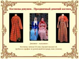 Костюмы девушек . Праздничный девичий костюм Девушки – «кукушки». Костюмы нач