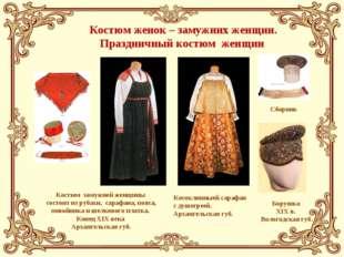 Костюм женок – замужних женщин. Праздничный костюм женщин Сборник Борушка XI
