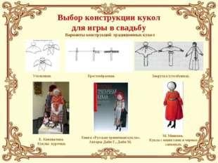 Выбор конструкции кукол для игры в свадьбу Варианты конструкций традиционных