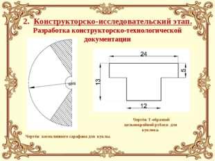2. Конструкторско-исследовательский этап. Разработка конструкторско-технолог