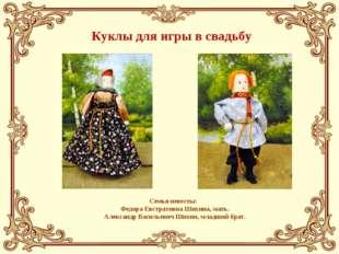 Семья невесты: Федора Евстратовна Шихина, мать. Александр Васильевич Шихин, м
