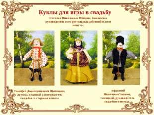Куклы для игры в свадьбу Наталья Николаевна Шихина, божаточка, руководитель в