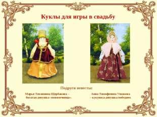 Анна Тимофеевна Ушакова – кукушка-девушка победнее. Подруги невесты: Марья Ти