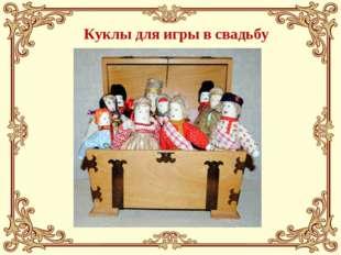 Куклы для игры в свадьбу