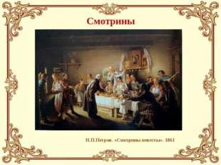 Смотрины Н.П.Петров. «Смотрины невесты». 1861