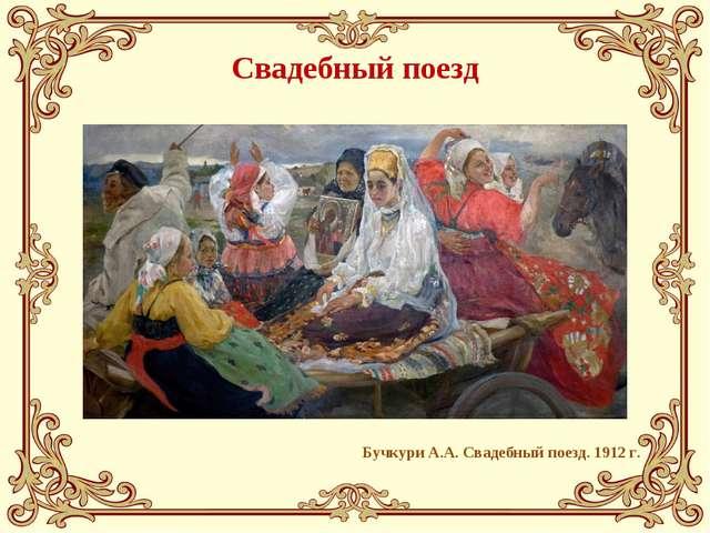 Свадебный поезд Бучкури А.А. Свадебный поезд. 1912 г.