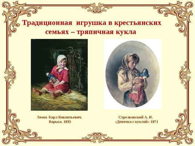 Традиционная игрушка в крестьянских семьях – тряпичная кукла Лемох Карл Вике...