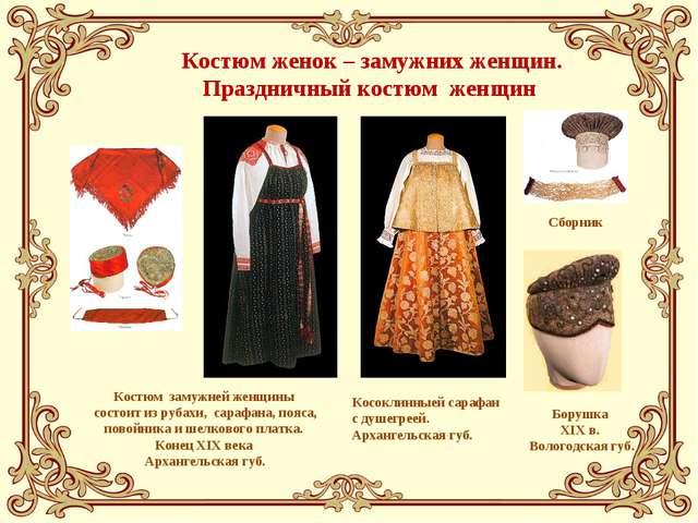 Костюм женок – замужних женщин. Праздничный костюм женщин Сборник Борушка XI...
