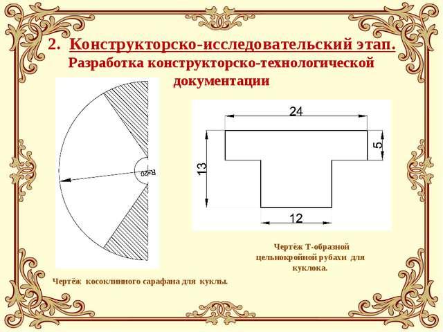 2. Конструкторско-исследовательский этап. Разработка конструкторско-технолог...